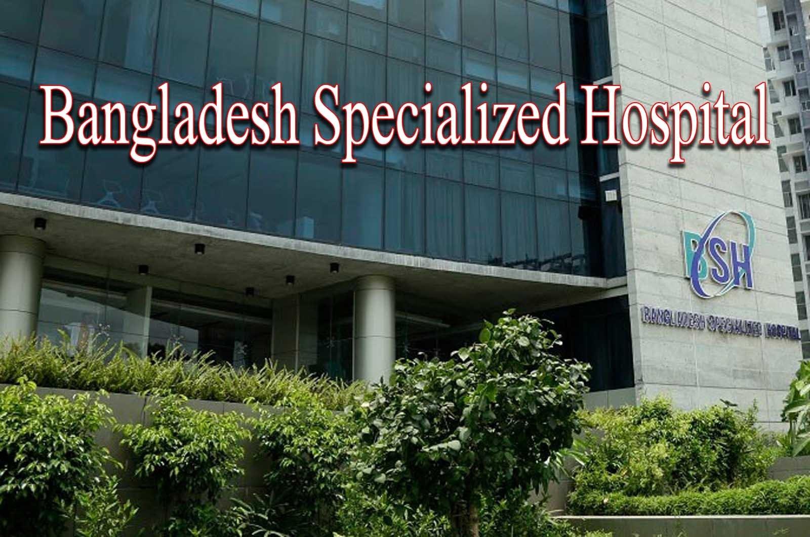 বাংলাদেশ স্পেশালািইজড হাসপাতাল