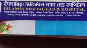 ইসলামিয়া ডিজিটাল ল্যাব এন্ড হাসপাতাল, সাভার, ঢাকা